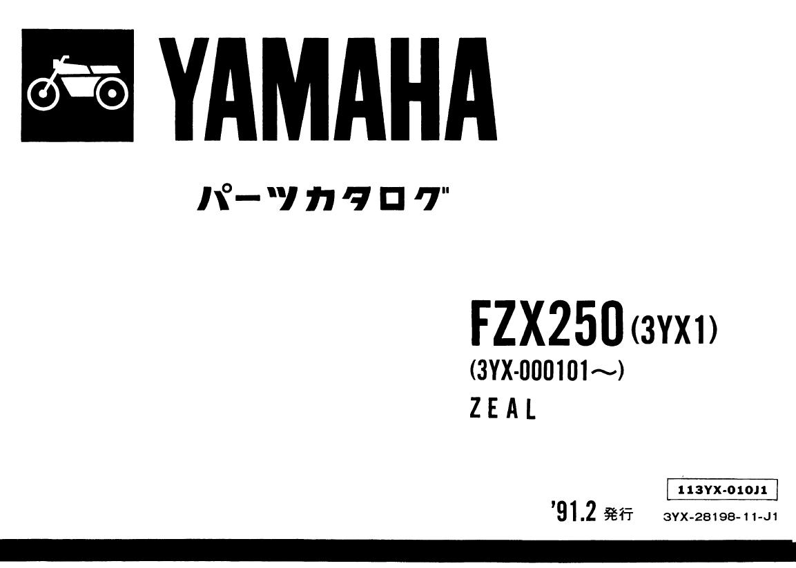 yamaha motorcycles xt 600 wiring diagram with Yamaha Yzf R1 Wiring Diagram on Yamaha 225 Wiring Diagram furthermore Yamaha Motorcycles Xt 600 together with Xt600 Wiring Diagram together with Yamaha Yzf R1 Wiring Diagram as well Yamaha Moto 4 80 Atv.