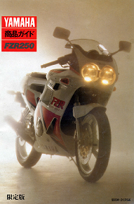 YAMAHA 商品ガイド FZR250 sml cover.png